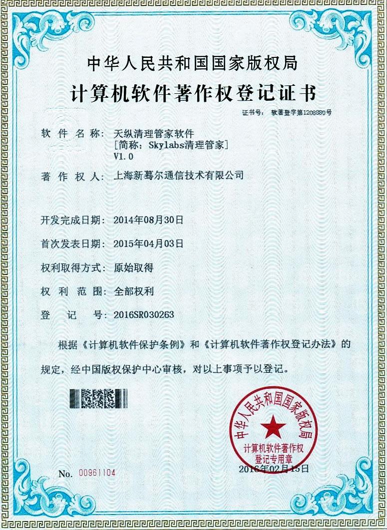 著作权证书(1)
