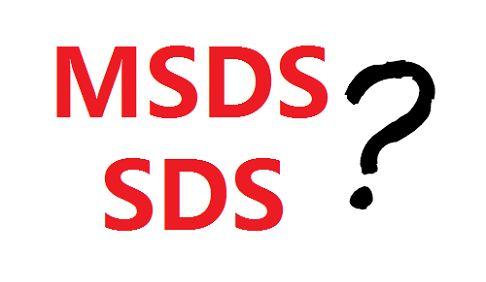 化学危险品的MSDS或SDS技术报告编写服务