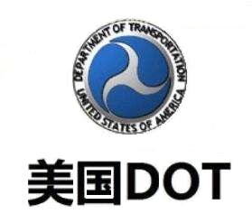 汽车零部件美国DOT认证