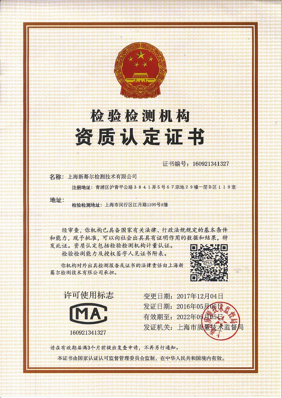 中国计量认证
