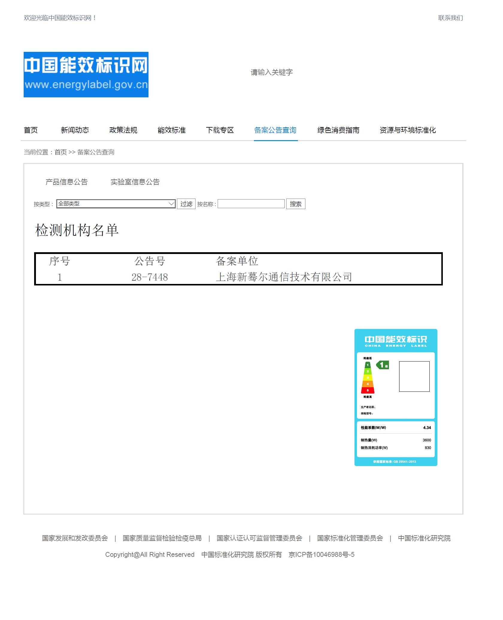中国能效实验室