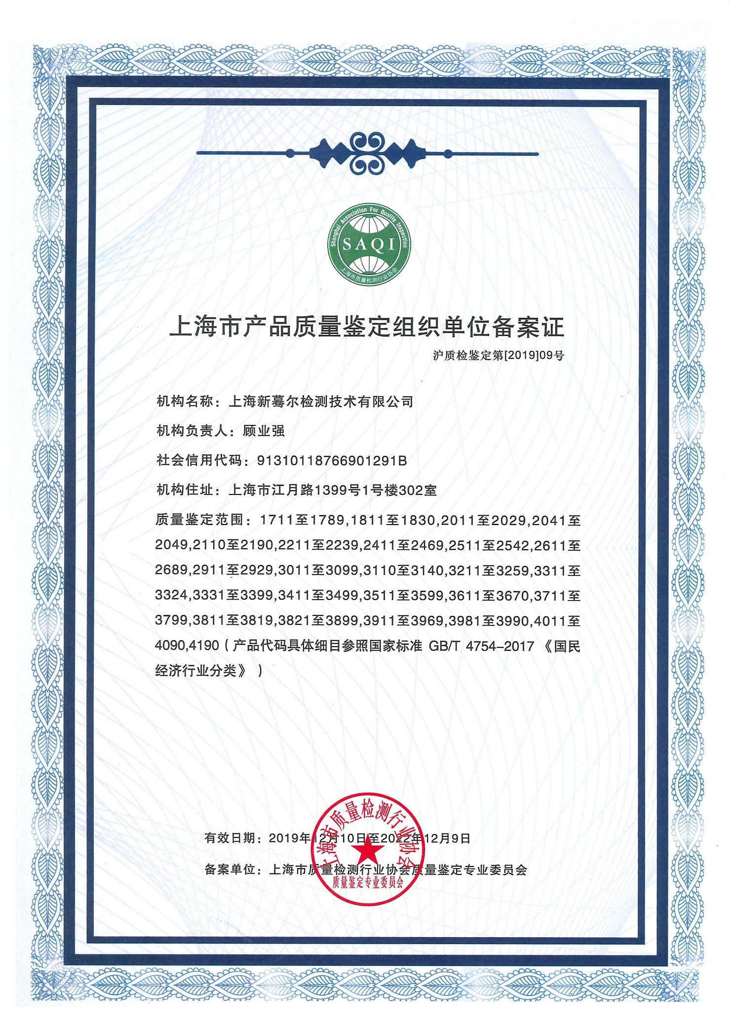 上海市质量协会批准认可的产品质量鉴定范围
