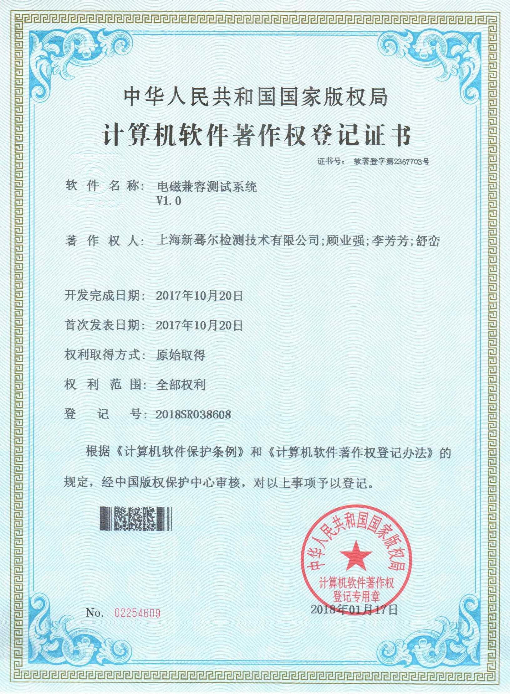 著作权证书(2)